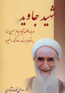 شهيد جاويد: دربارهي فلسفهي قيام امام حسين به انضمام اسناد ساواك و غيره