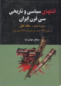 قتلهاي سياسي و تاريخي سيقرن ايران (دوره دوم، جلد 1)