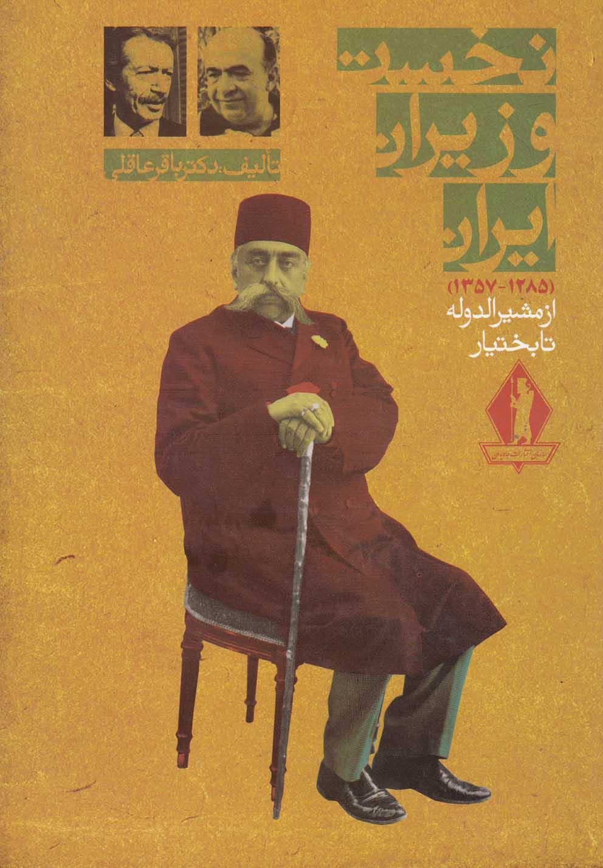 نخست وزيران ايران(1357-1285)جاويدان *