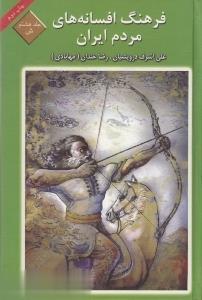 فرهنگ افسانههاي مردم ايران (جلد 7)