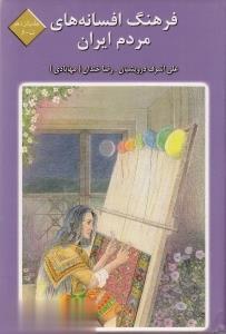 فرهنگ افسانههاي مردم ايران 15