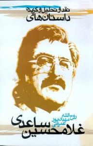 غلامحسين ساعدي (نقد و تحليل و گزيده داستانها)