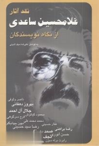 نقد آثار غلامحسين ساعدي (از نگاه نويسندگان)