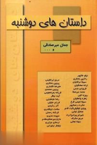 داستانهاي دوشنبه (ادبيات معاصر ايران 18)