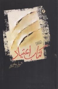 كتاب اعتياد