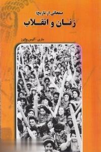 صفحاتي از تاريخ: زنان و انقلاب