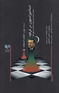 اسلاميزاسيون در تركيه