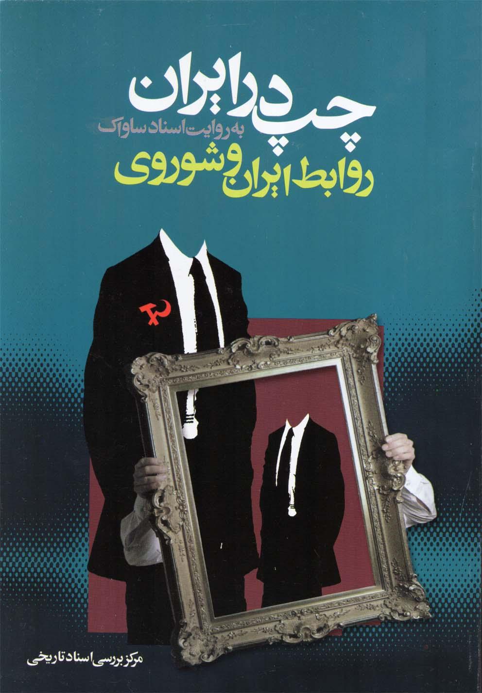 چپ در ايران روابط ايران و شوروي(5)اسنادتاريخي *