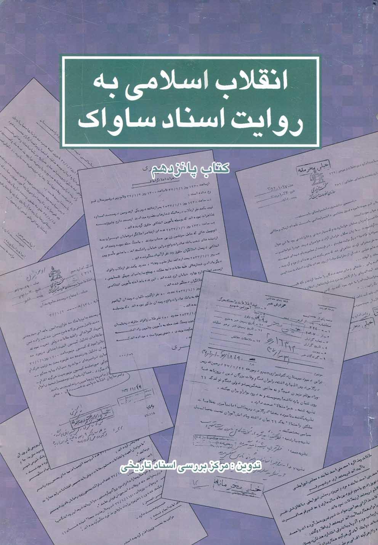انقلاب اسلامي به روايت ساواك(15)اسنادتاريخي *