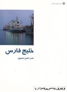 خليج فارس (از ايران چه ميدانم 10)