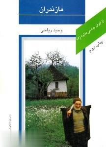 مازندران (از ايران چه ميدانم 16)