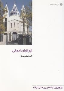 ايرانيان ارمني (از ايران چه ميدانم 22)