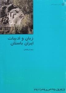 زبان و ادبيات ايران باستان (از ايران چه ميدانم 33)