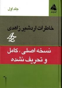 خاطرات اردشیر زاهدی (جلد 1)