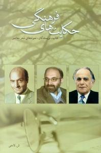 حكايتهاي فرهنگي (كتاب نويسندگان شعر معاصر)