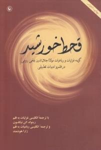 قحط خورشيد (گزينه غزليات و رباعيات مولانا در قلمرو ادبيات تطبيقي)