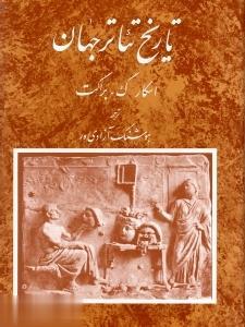 تاریخ تئاتر جهان جلد 1