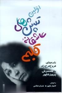 اولين تپشهاي عاشقانه قلبم/نامههاي فروغ به پرويز شاپور
