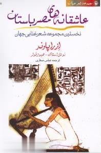 عاشقانه هاي مصر باستان (شعر جهان:نخستين مجموعه شعر غنايي جهان)