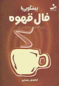 پيشگويي با فال قهوه