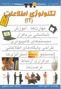 تكنولوژي اطلاعات (IT)