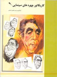 كاريكاتور چهرههاي سينمايي