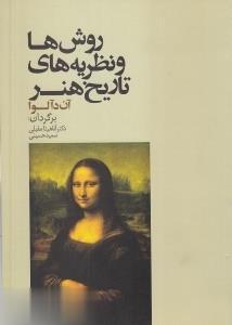 تاريخ هنر: جامعترين كتاب اختصاري تاريخ هنر در جهان
