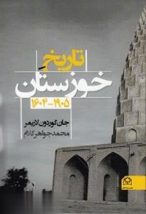 تاريخ خوزستان(1905-1604)شادگان *$$