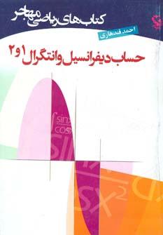 كتاب هاي رياضي (حساب ديفرانسيل و انتگرال 1و2)