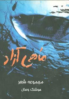 ماهي آزاد