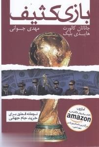 بازي كثيف (توطئه قطري براي خريد جام جهاني)