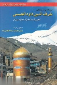 پژوهشي در زندگي شرفالدين داودالحسني (امامزاده داود)