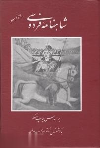 شاهنامه فردوسي بر اساس چاپ مسكو 1-2-3 (4 جلدي)