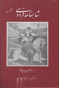 شاهنامه فردوسي بر اساس چاپ مسكو 4-5 (4 جلدي)