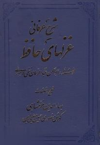شرح عرفاني غزلهاي حافظ 2 (4 جلدي)