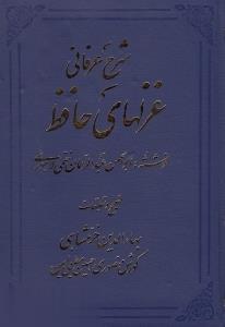 شرح عرفاني غزلهاي حافظ 3 (4 جلدي)
