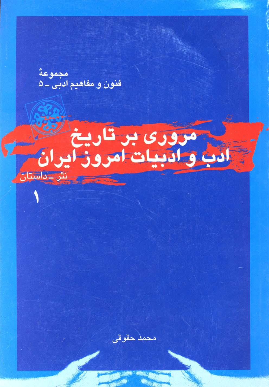مروري بر تاريخ ادب و ادبيات امروز ايران 1 و 2