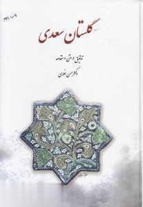 گلستان سعدي(قطره) *