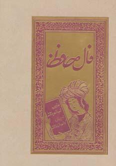فال حافظ (گلاسه،لب طلايي)