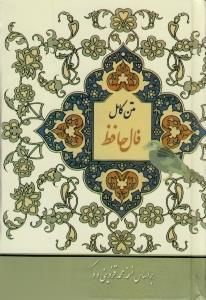 متن كامل فال حافظ (با معني جيبي بهزاد)