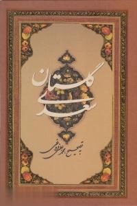 گلستان سعدي (وزيري با قاب بهزاد)