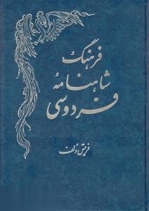 فرهنگ شاهنامه فردوسي (گالينگور)