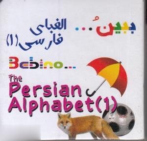 الفباي فارسي 1 (ببين)