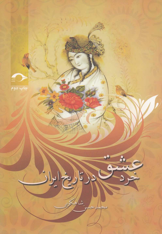 خرد عشق در تاريخ ايران(نشانه) *