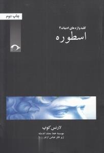كليد واژههاي ادبيات(2)اسطوره(نشانه) *