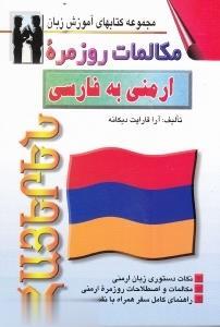 مكالمات روزمره ارمني به فارسي (مجموعه كتابهاي زبان)