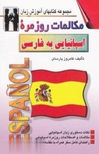 مكالمات روزمره اسپانيايي به فارسي