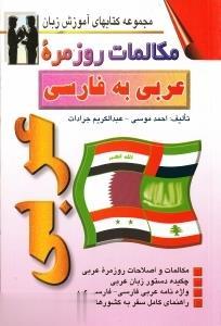 مكالمات روزمره عربي به فارسي