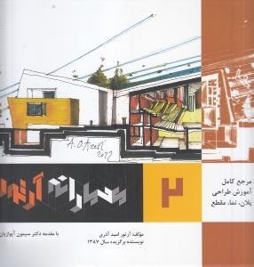 معمارانه آرتور 2 (مرجع كامل آموزش طراحي پلان نما مقطع)