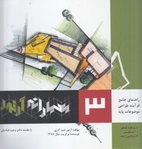 معمارانه آرتور 3 (راهنماي جامع فرآيند طراحي موضوعات پايه در معماري)